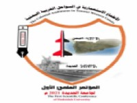 المؤتمر العلمي الأول Logo